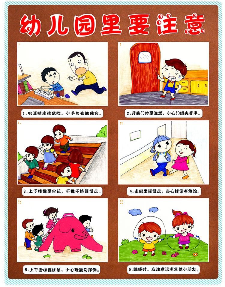园的安全案例_幼儿园安全教育知识-学内容:如何做好幼儿园安全工作