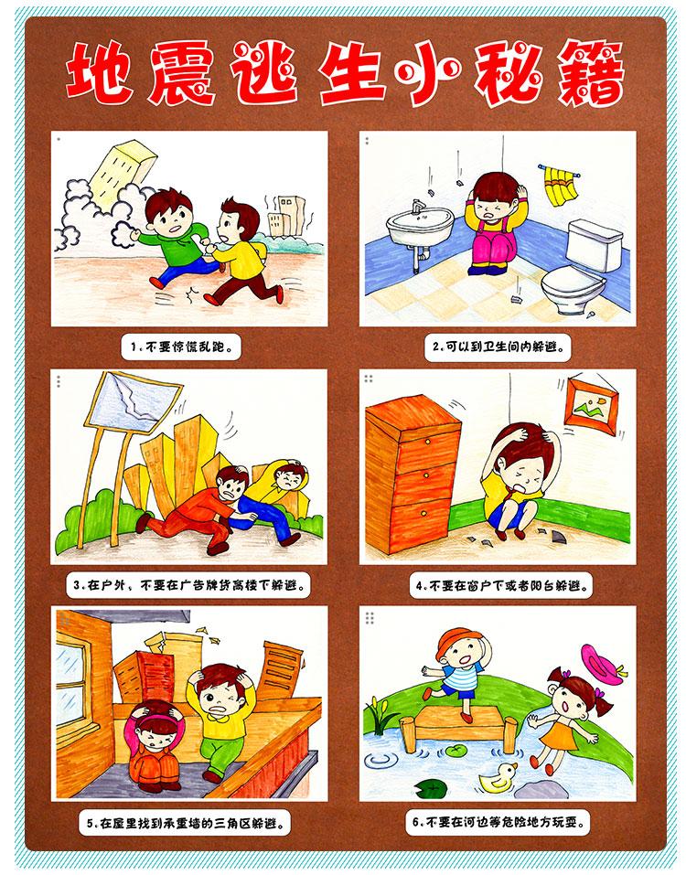 【布好玩】幼儿园安全系列
