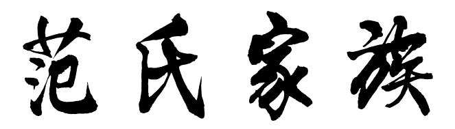 姓氏范文字头像制作