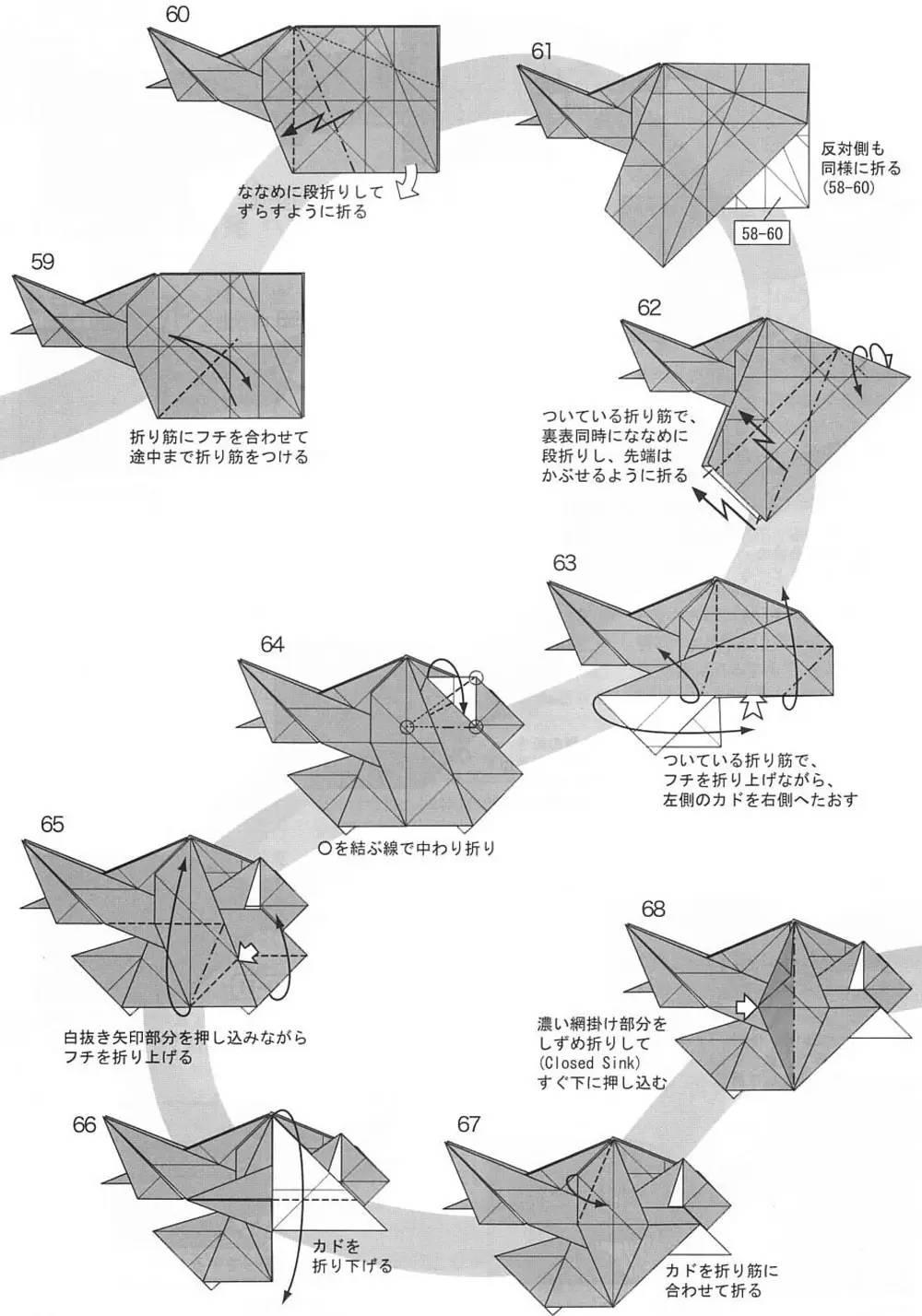 儿童折纸鲨鱼步骤图解