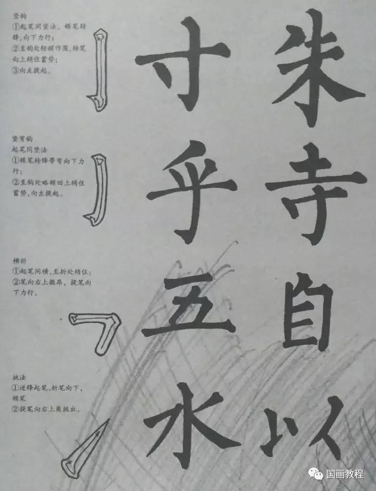 柳公权书法笔画及鉴赏 1
