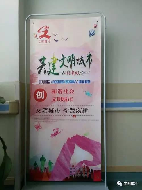 医院创文宣传展板
