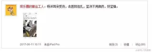 杨洋右耳朵受伤照片被医院工作人员微博曝光