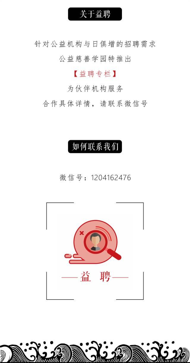 广州市穗星社会工作服务中心招聘简章