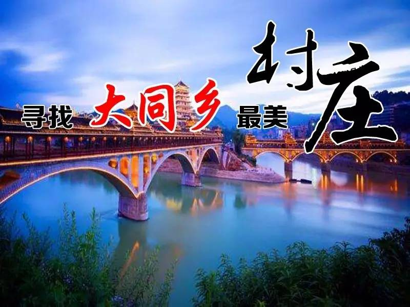 """锦屏县--大同乡--""""最美村庄""""民间人气评选"""