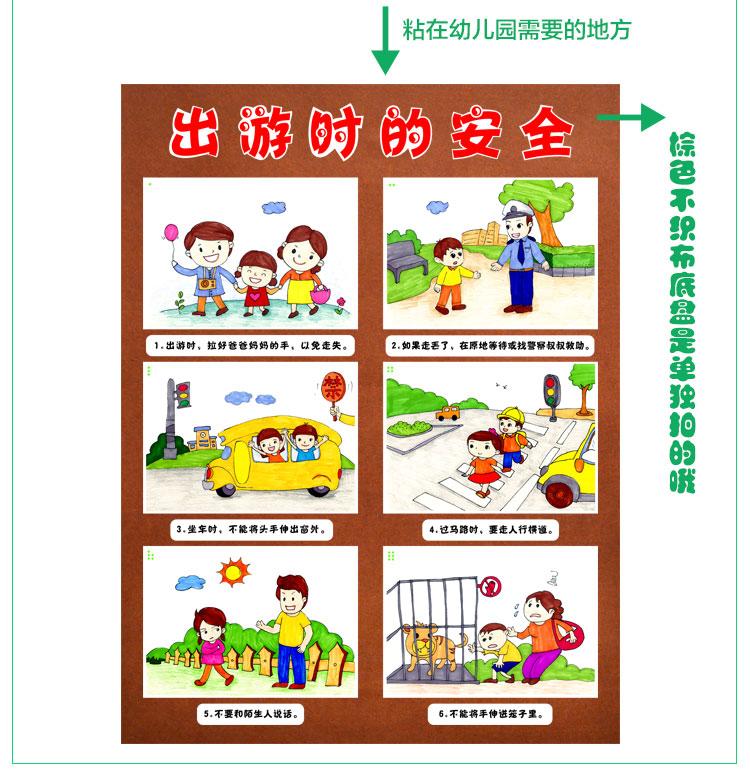 【布好玩】幼儿园安全系列图片