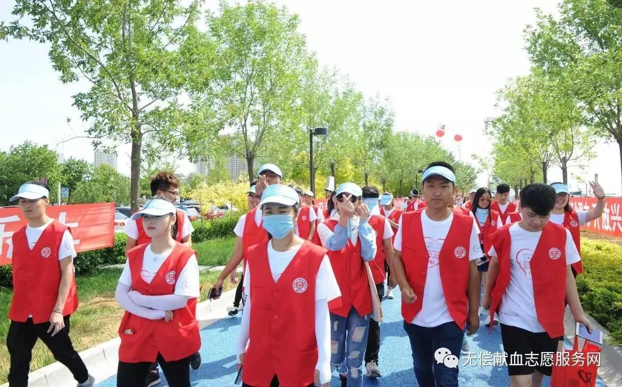 秦皇岛无偿献血志愿服务队参加第十三届世界徒步大会