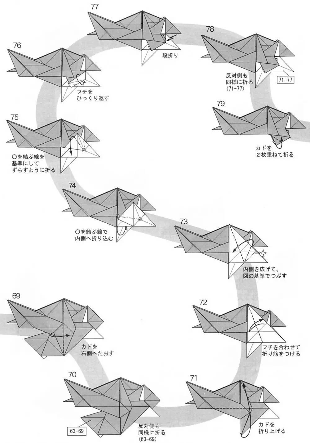 高难度折纸鲨鱼步骤图解