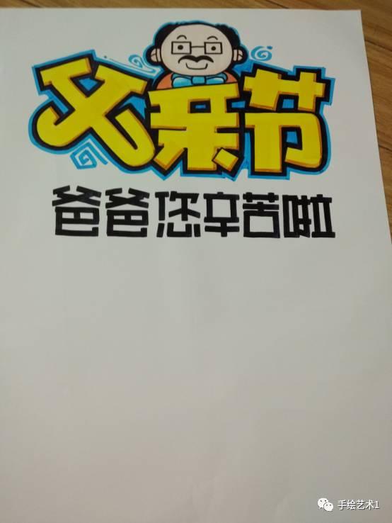 【手绘pop教程分解】2017父亲节快乐