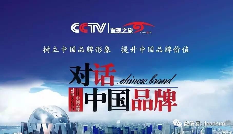 将中国品牌以全新的姿态屹立世界, 实现中国梦,品牌梦.