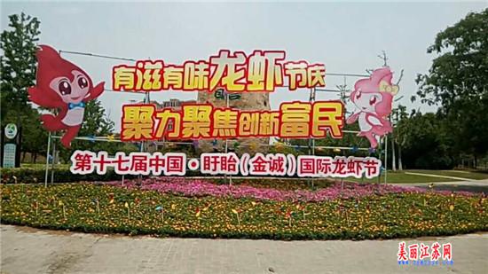第十七届中国•盱眙(金诚)国际龙虾节今日开幕
