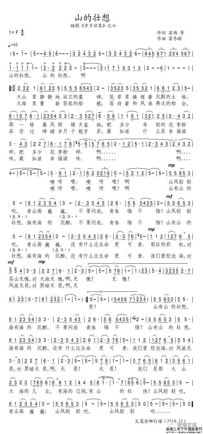 廖昌永《山的壮想》(选自《纪念知青上山下乡40周年晚会》)