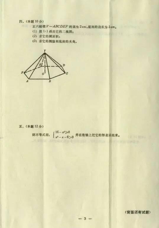 回望来时路作文_回望高考:1977年上海高考语文数学试卷欣赏
