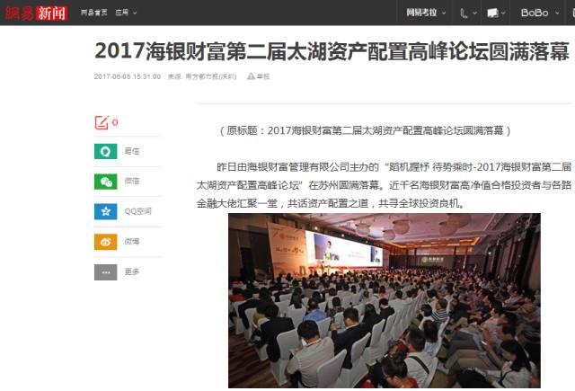 2017海银财富第二届太湖资产配置论坛主流财经锦集