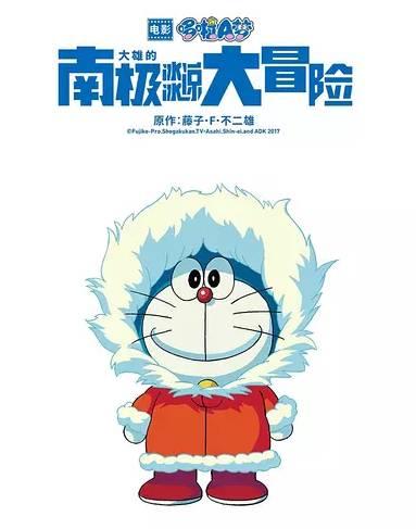 FUN映厅 看哆啦A梦南极大冒险之前,赶紧恶补之前的系列吧图片