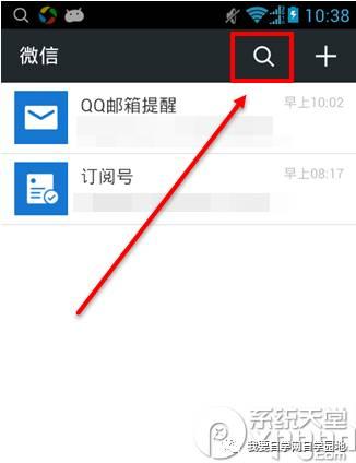 微信怎么搜索公众号文章?