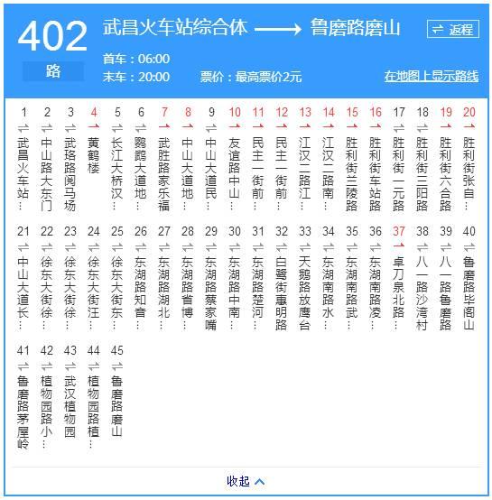 武汉最美的公交线路,你和TA去坐过吗?