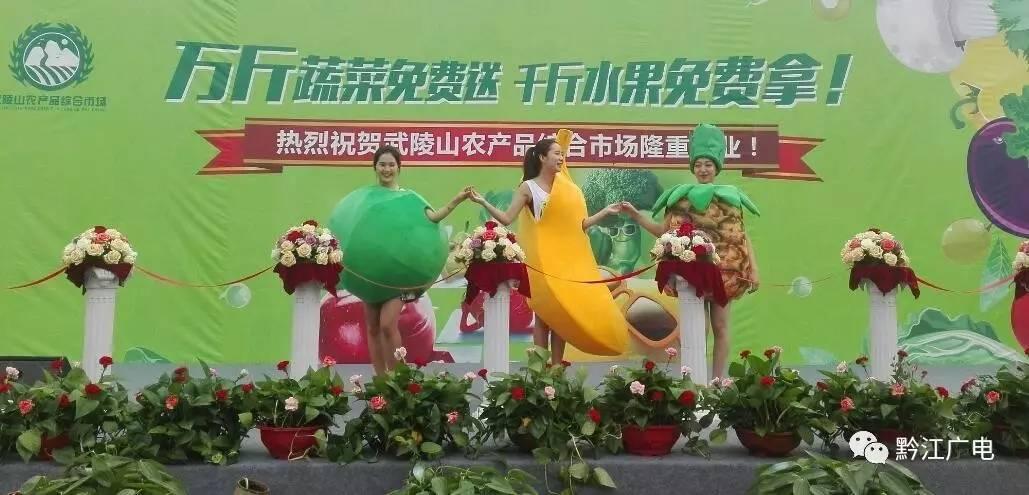 武陵山农产品综合市场蔬菜水果免费送,这是为哪般