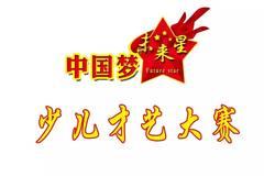 中国梦·未来星 少儿才艺大赛即将启动