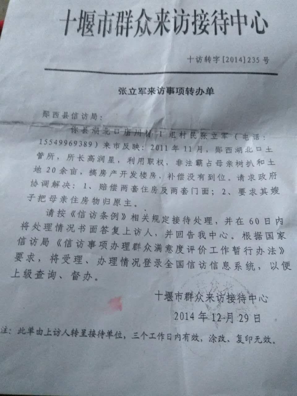 喊县委书记张涛 湖北郧西出大事了 77岁老人上