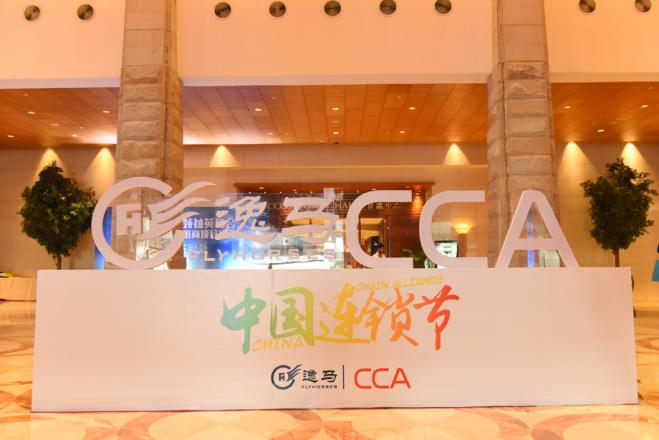 中国连锁节,一场对连锁未来的探讨盛会