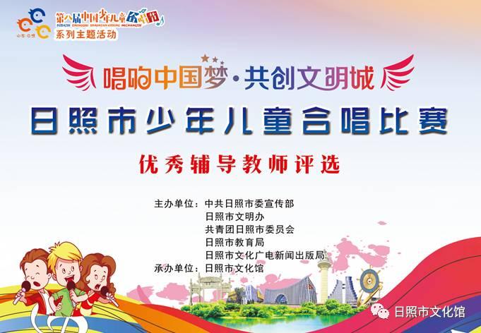 """""""唱响中国梦共创文明城""""日照市少年儿童合唱比赛优秀教师评比来了!"""