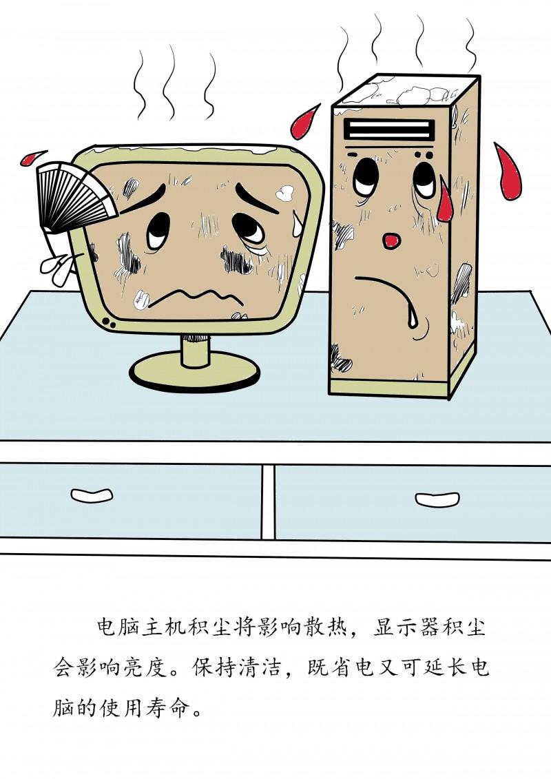 """""""公益达人""""画漫画倡导低碳生活_ZAKER资讯"""