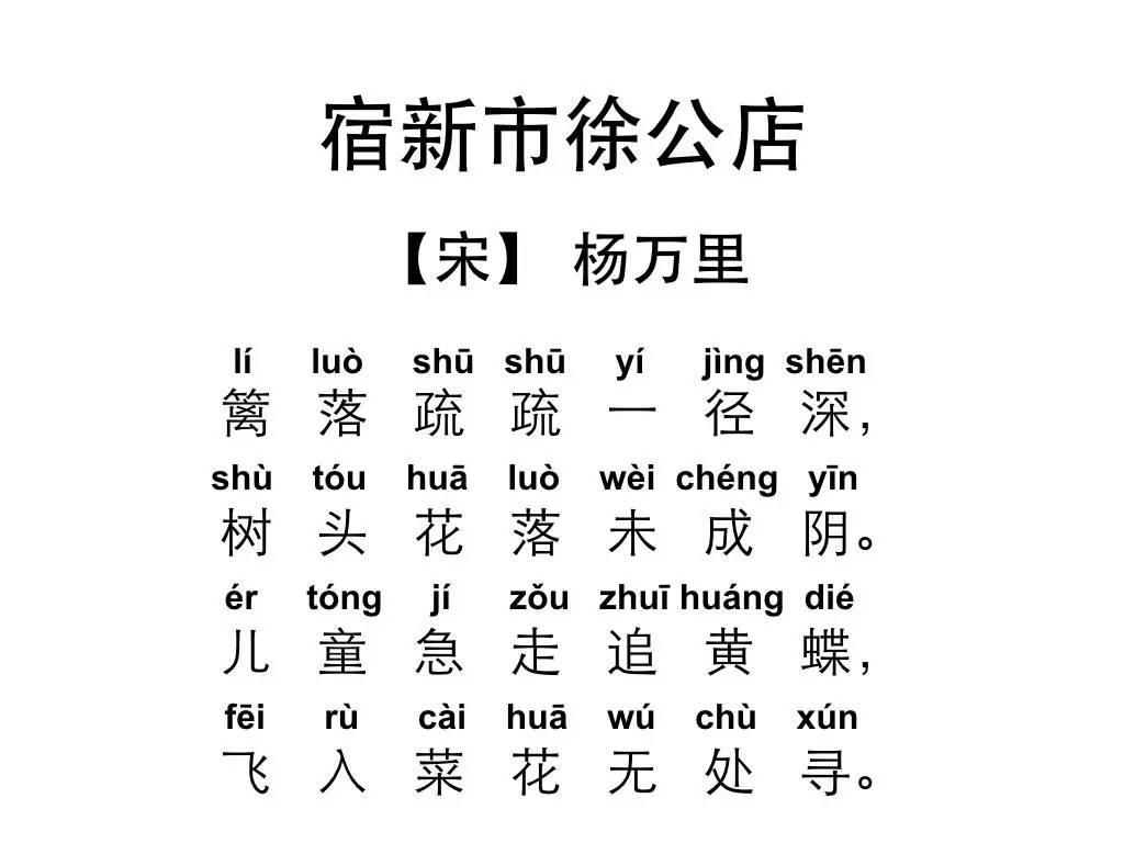 公�:-a:+�_说唱古诗词《宿新市徐公店》