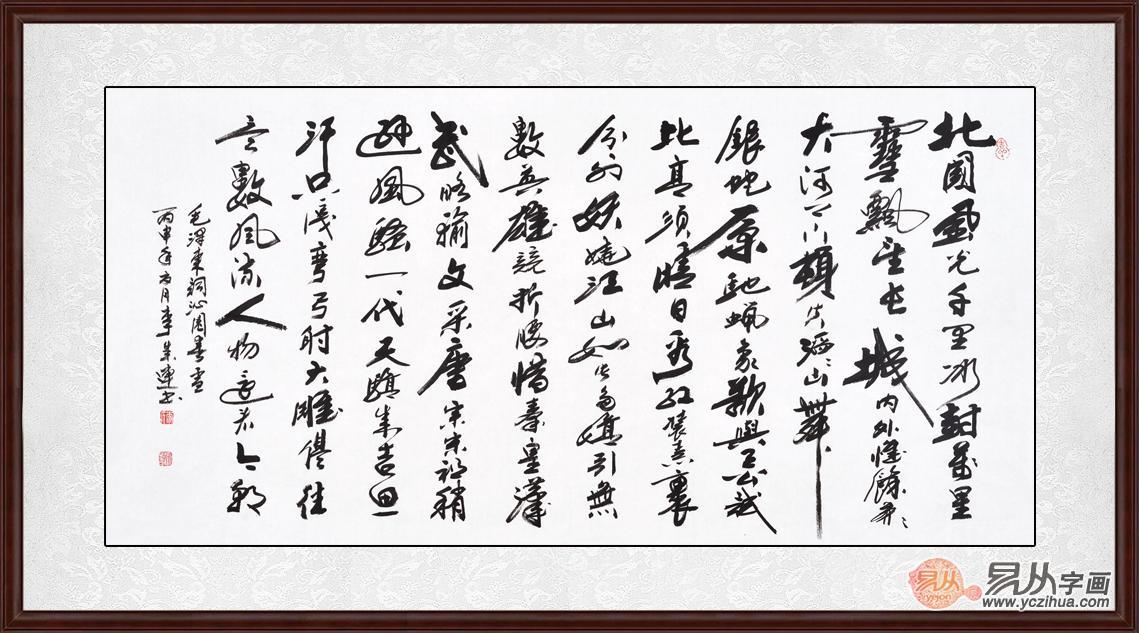 毛主席诗词 中书协会员李成连行草书法《沁园春雪》(作品来源:易从