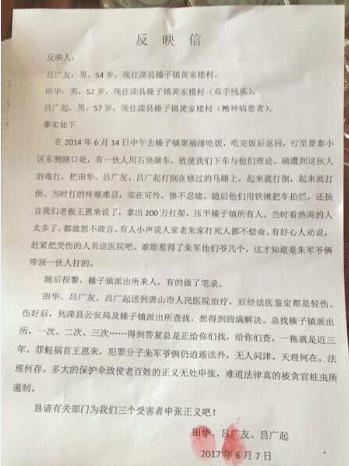 河北滦县:恶霸朱军爷俩嚣张蛮横毒打村民