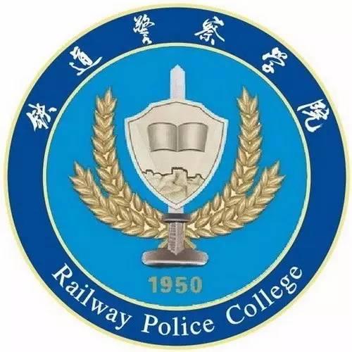 教育 正文  铁道警察学院是公安部直属的我国唯一一所培养铁路公安