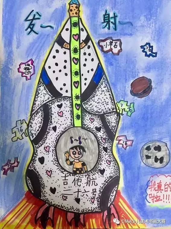 女 《吉他变形火箭26号》指导老 张晨晨 11 男 蜡笔画 《孔雀》指导