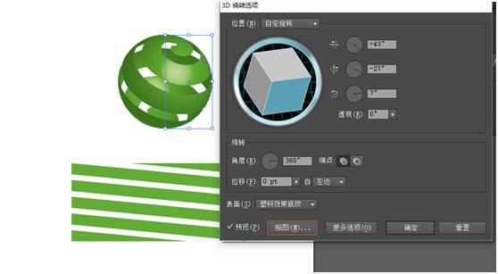 教程|ui设计专业—3d丝带球体教程