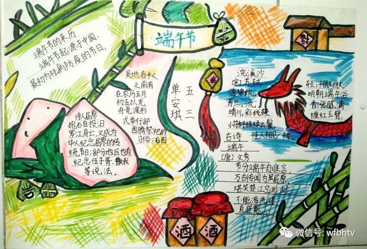 滨海实小学生制作的手抄报图文并茂有看头
