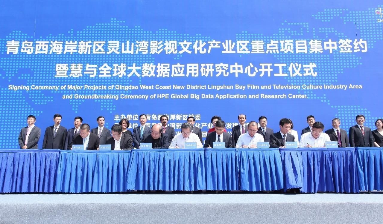 头条丨中国移动,中国海洋大学,大连华信,明石创新签约入驻青岛慧与