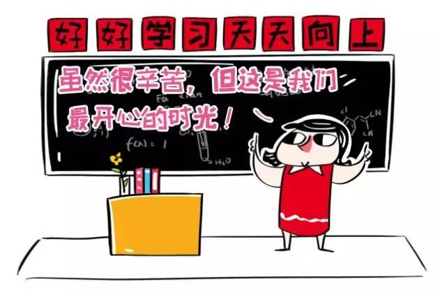 严厉老师手绘动漫