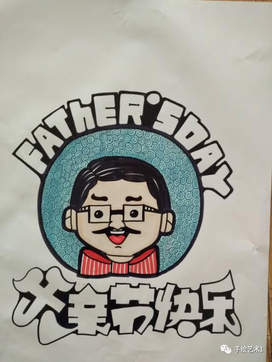 父亲节快乐的空心字体