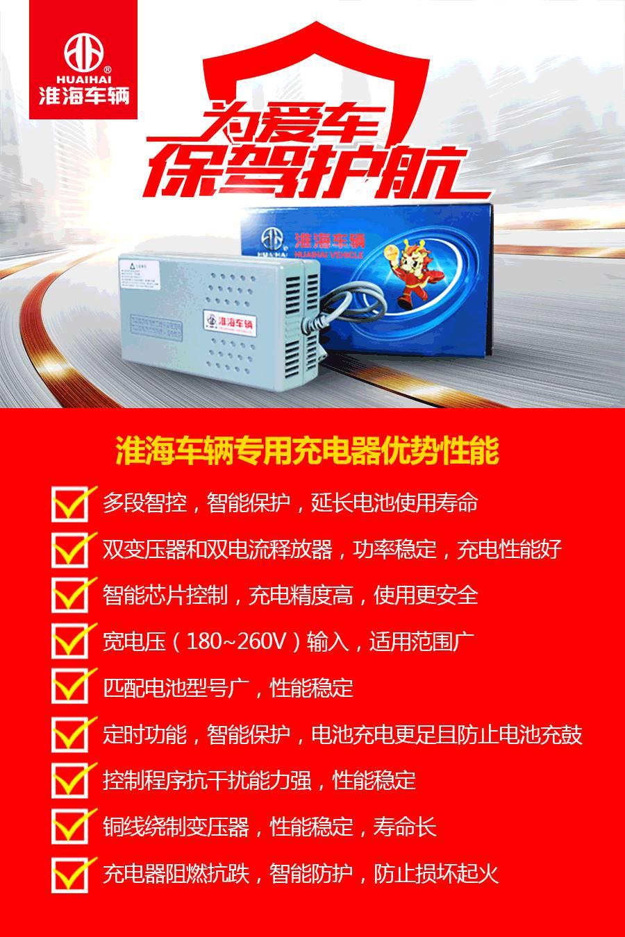 淮海机电科技股份有限公司,专注于研发高性能电动三轮车电机,控制器