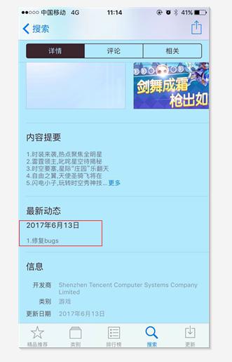 龙榜ASO优化师苹果对怂腾讯?6月13日天天酷跑被短暂下架 第5张