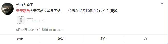 龙榜ASO优化师苹果对怂腾讯?6月13日天天酷跑被短暂下架 第3张