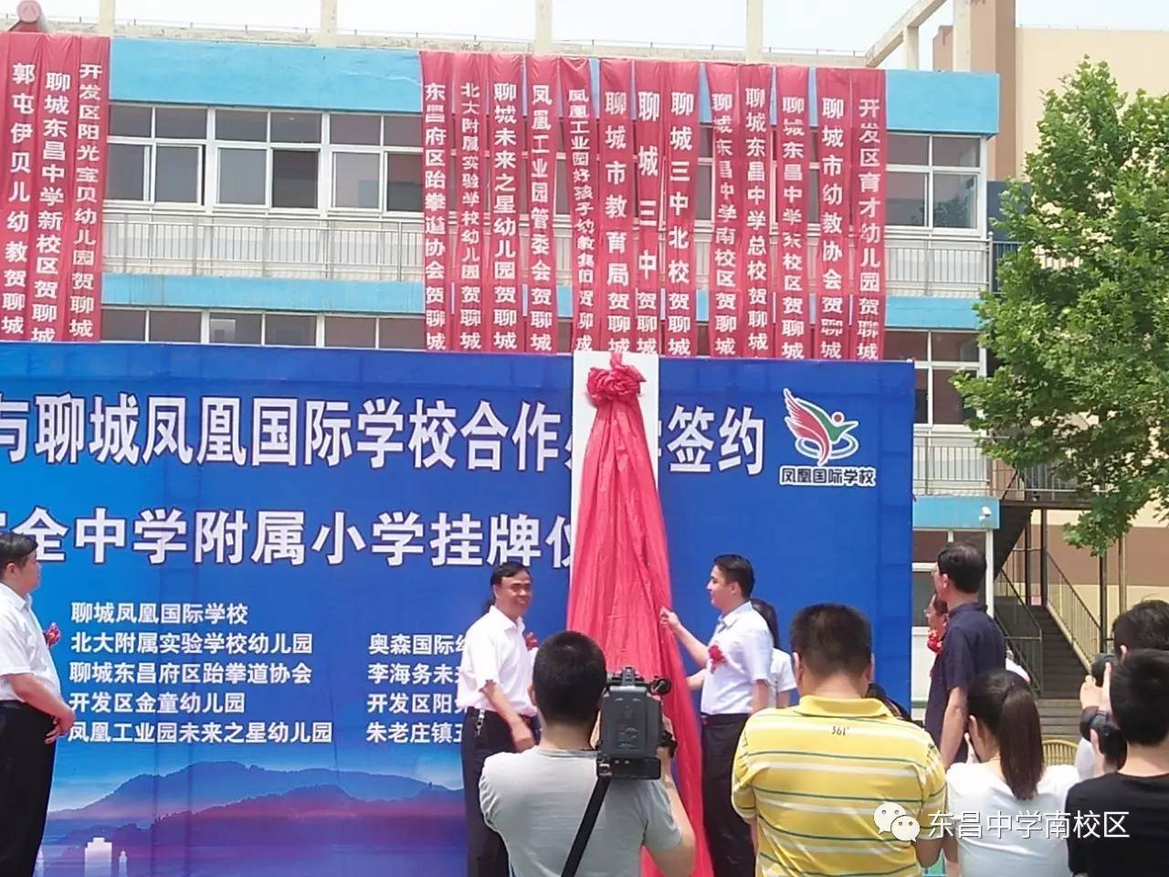 聊城东昌完全中学与聊城凤凰国际学校合作办学签约暨聊城东昌完全