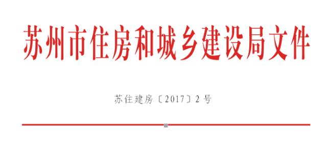 【快讯】苏州市住房城乡建设局关于公布2016年度市区(不含吴江区)房地产开发企业信用等级的通知
