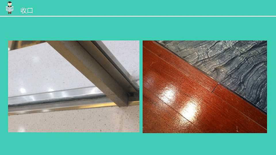 右边是石材与木地板的拼接,石材是不会动的,木地板却会收缩,如果单纯