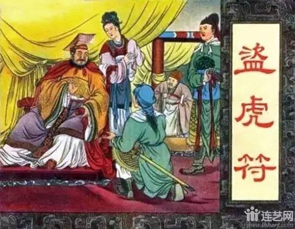 六.《盗虎符》 程十发 绘画  美术读物出版社1955年版  市场价:四万五