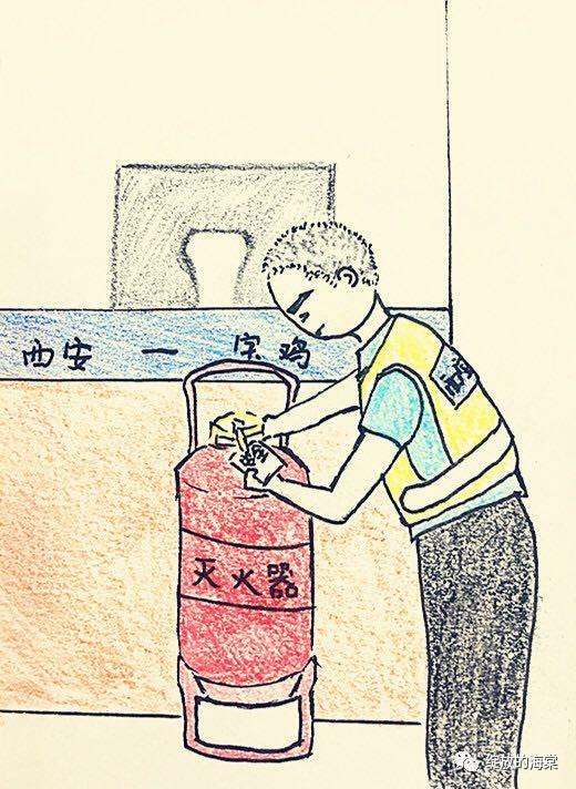 手绘漫画 图说安全