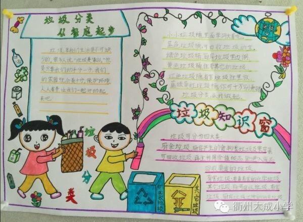 垃圾分类,从我做起 柯城区大成小学开展 垃圾分类 专项活动