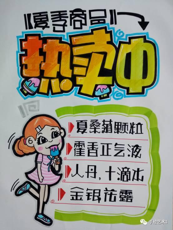 【手绘pop教程分解】夏季商品热卖中的海报技能教程