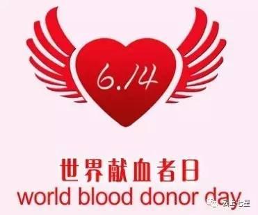 献血主题手绘海报素材