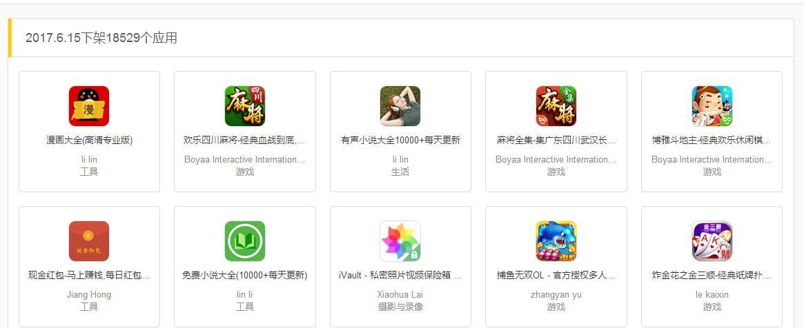 龙榜ASO优化师苹果禁热更新祭大招?一天近二万款APP惨遭下架 第2张