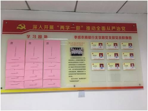 【三大银行】强化党支部标准化建设加快三大